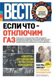 Вести №214 12/2017