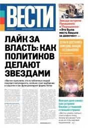 Вести №119 07/2017