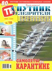 Спутник телезрителя №18 05/2020
