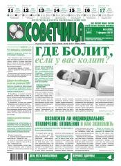 Советчица.Интересная газета полезных советов №6 02/2019