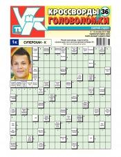 Кроссворды и головоломки №36 09/2017