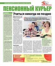 Пенсионный курьер  №42 10/2020