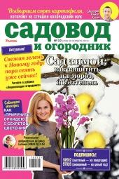 Садовод и огородник №22 11/2018