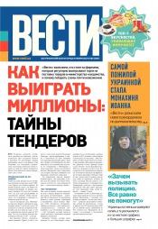 Вести №192 11/2017