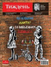 Український Тиждень №36 09/2016
