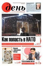 День. На русском языке №197 10/2019