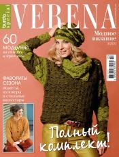 Verena Спецвыпуск №3 08/2020