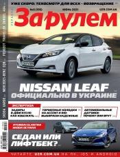Украина за рулем №6 06/2021