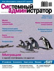Системный администратор №10 10/2011