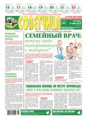 Советчица.Интересная газета полезных советов №15 04/2018