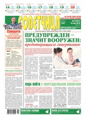 Советчица.Интересная газета полезных советов №19 05/2018