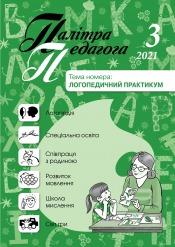 Палітра педагога №3 03/2021