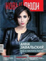 Новые люди №1 01/2014
