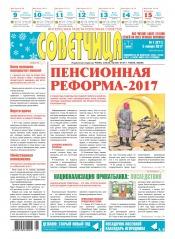 Советчица.Интересная газета полезных советов №1 01/2017
