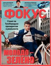 Еженедельник Фокус №11 03/2019