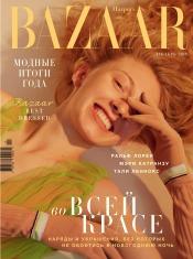 Harper's Bazaar №12 12/2018