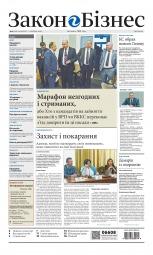 Закон і Бізнес (українською мовою) №8 02/2018
