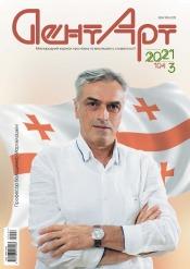ДентАрт (Українською мовою) №3 08/2021