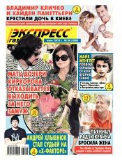 Экспресс-газета №24 06/2015