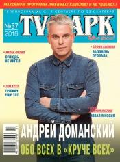 TV-Парк №37 09/2018