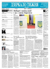 Дзеркало тижня. Україна №9 03/2019