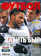 Футбол №97 12/2014