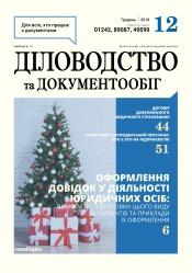 Діловодство та документообіг №12 12/2018