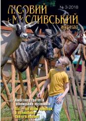 Лісовий і мисливський журнал №3 07/2018
