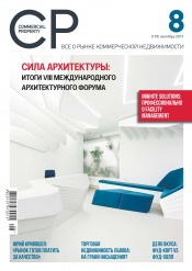 Commercial Property №8 09/2019
