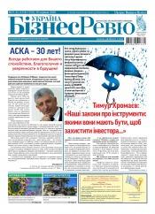 Україна Бізнес Ревю №21-22 06/2020