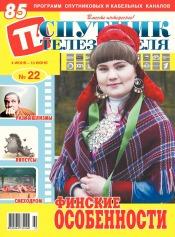 Спутник телезрителя №22 05/2018