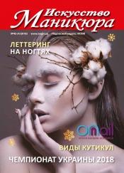 Искусство маникюра №4 12/2018
