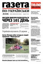 Газета по-українськи №28 07/2020