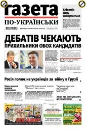 Газета по-українськи №29 04/2019