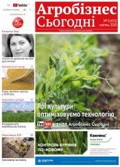 """газета """" Агробізнес Сьогодні"""" №7 04/2020"""