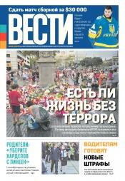 Вести №139 08/2017