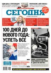 Сегодня. Киевский выпуск №173 09/2017