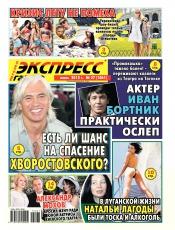 Экспресс-газета №27 07/2015