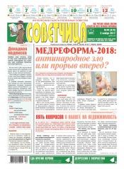 Советчица.Интересная газета полезных советов №44 11/2017