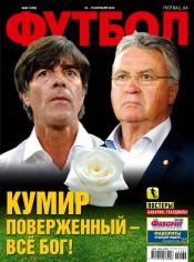 Футбол №84 10/2014