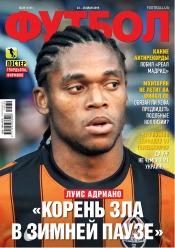Футбол №39 05/2019