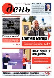 День. На русском языке. (пятница) №129-130 10/2021