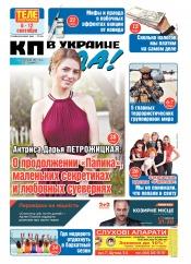 КП в Украине (четверг) №35 09/2021