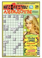 Кроссворды и анекдоты №26 12/2019