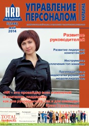 Управление персоналом - Украина №5 05/2014