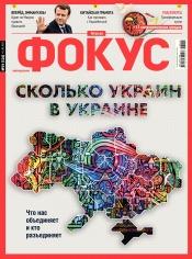 Еженедельник Фокус №19 05/2017