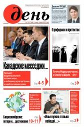 День. На русском языке №116 07/2019