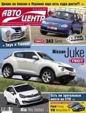 Автоцентр №19 05/2011