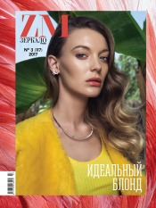 Зеркало моды №3 07/2017
