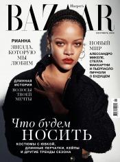 Harper's Bazaar №9 09/2020